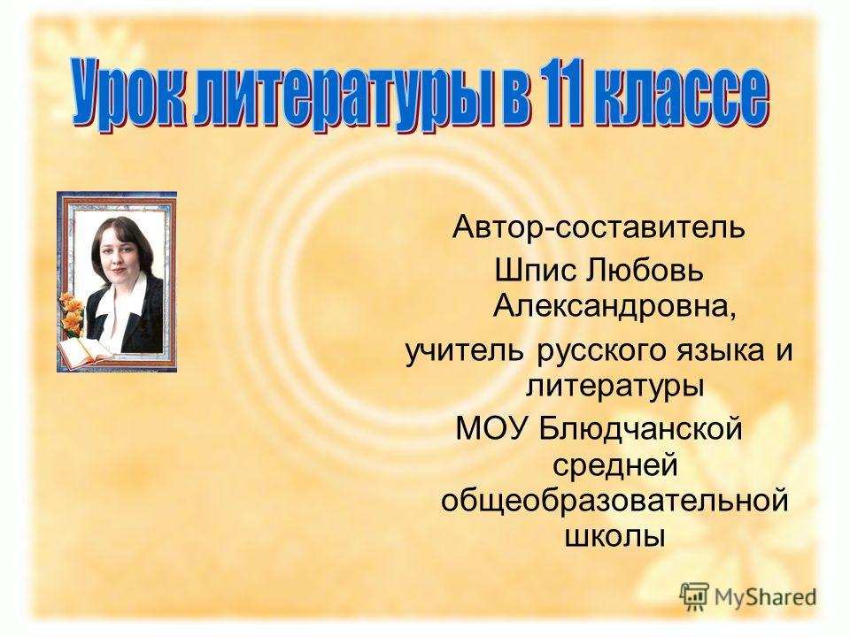 Автор-составитель Шпис Любовь Александровна, учитель русского языка и литературы МОУ Блюдчанской средней общеобразовательной школы