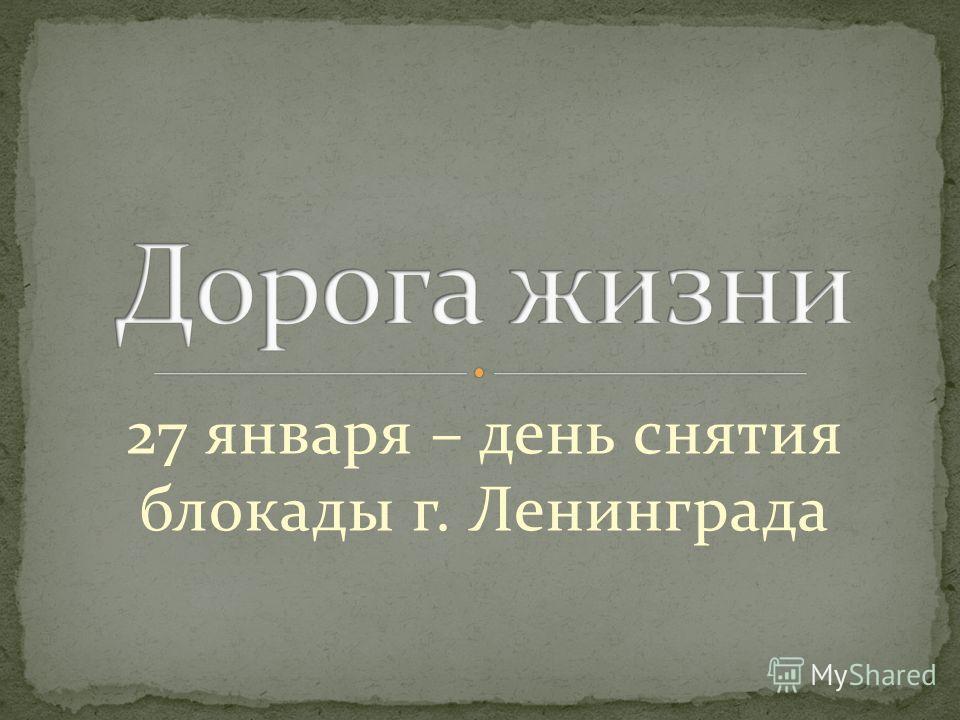 27 января – день снятия блокады г. Ленинграда