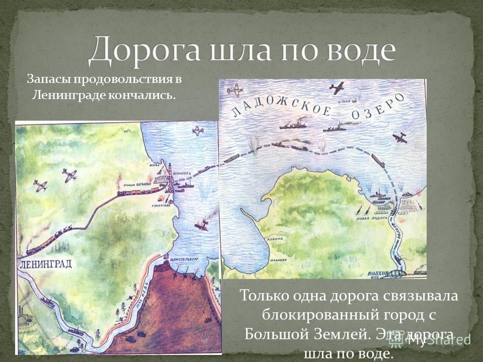 Запасы продовольствия в Ленинграде кончались. Только одна дорога связывала блокированный город с Большой Землей. Эта дорога шла по воде.