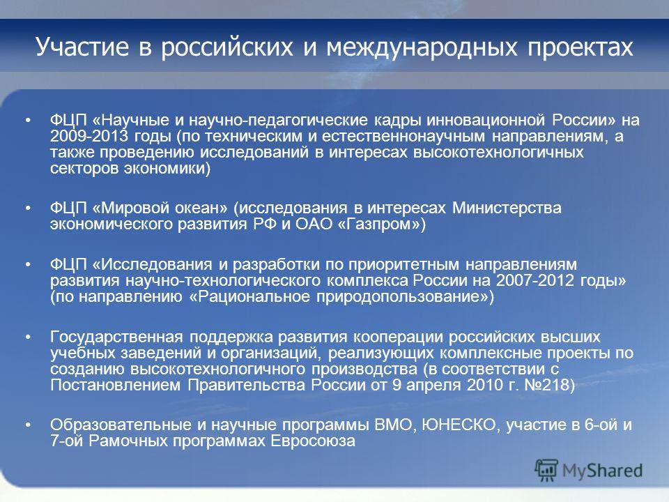Участие в российских и международных проектах ФЦП «Научные и научно-педагогические кадры инновационной России» на 2009-2013 годы (по техническим и естественнонаучным направлениям, а также проведению исследований в интересах высокотехнологичных сектор