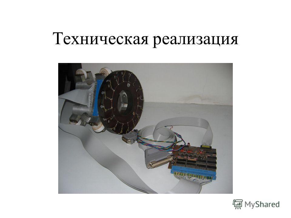 Техническая реализация
