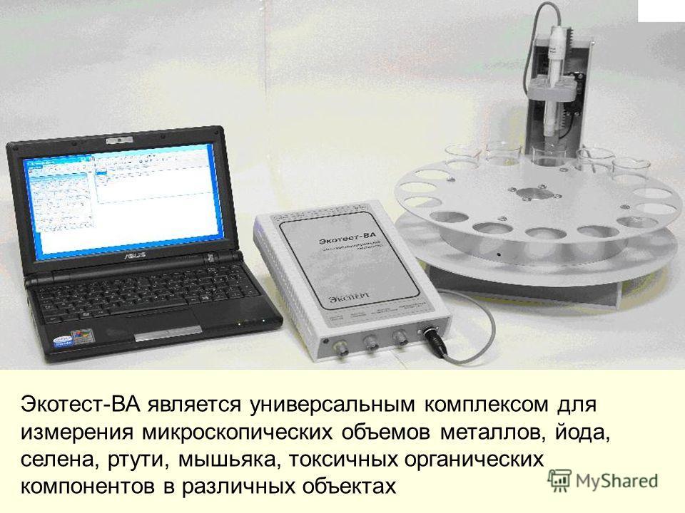 Экотест-ВА является универсальным комплексом для измерения микроскопических объемов металлов, йода, селена, ртути, мышьяка, токсичных органических компонентов в различных объектах