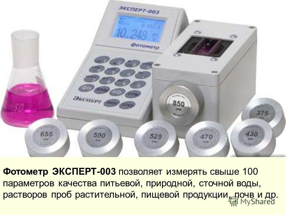 Фотометр ЭКСПЕРТ-003 позволяет измерять свыше 100 параметров качества питьевой, природной, сточной воды, растворов проб растительной, пищевой продукции, почв и др.