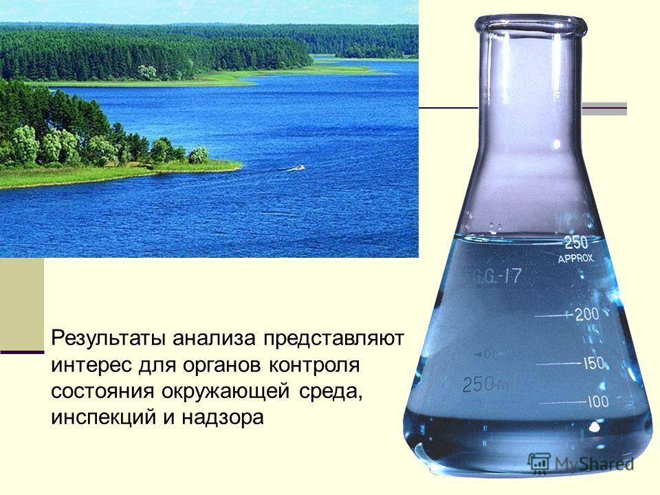 Результаты анализа представляют интерес для органов контроля состояния окружающей среда, инспекций и надзора