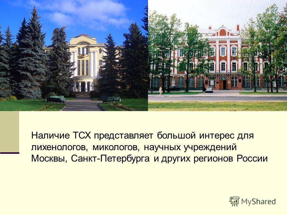 Наличие ТСХ представляет большой интерес для лихенологов, микологов, научных учреждений Москвы, Санкт-Петербурга и других регионов России