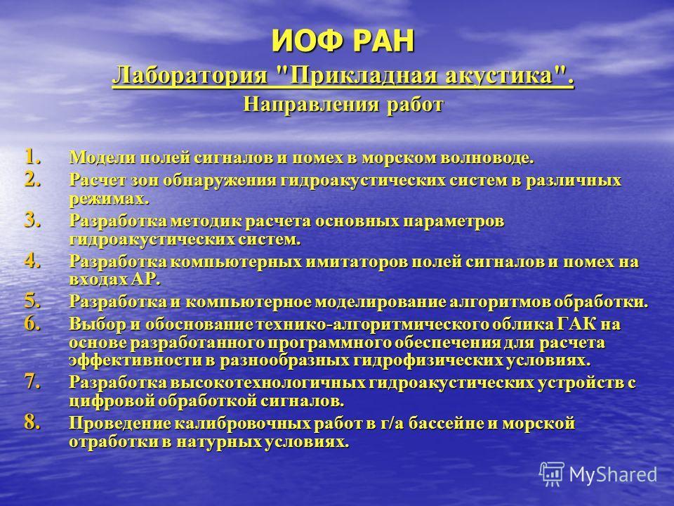 ИОФ РАН Лаборатория