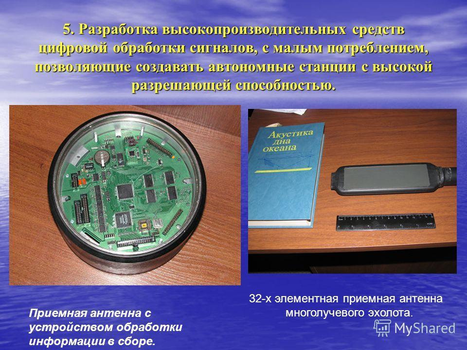 5. Разработка высокопроизводительных средств цифровой обработки сигналов, с малым потреблением, позволяющие создавать автономные станции с высокой разрешающей способностью. Приемная антенна с устройством обработки информации в сборе. 32-х элементная