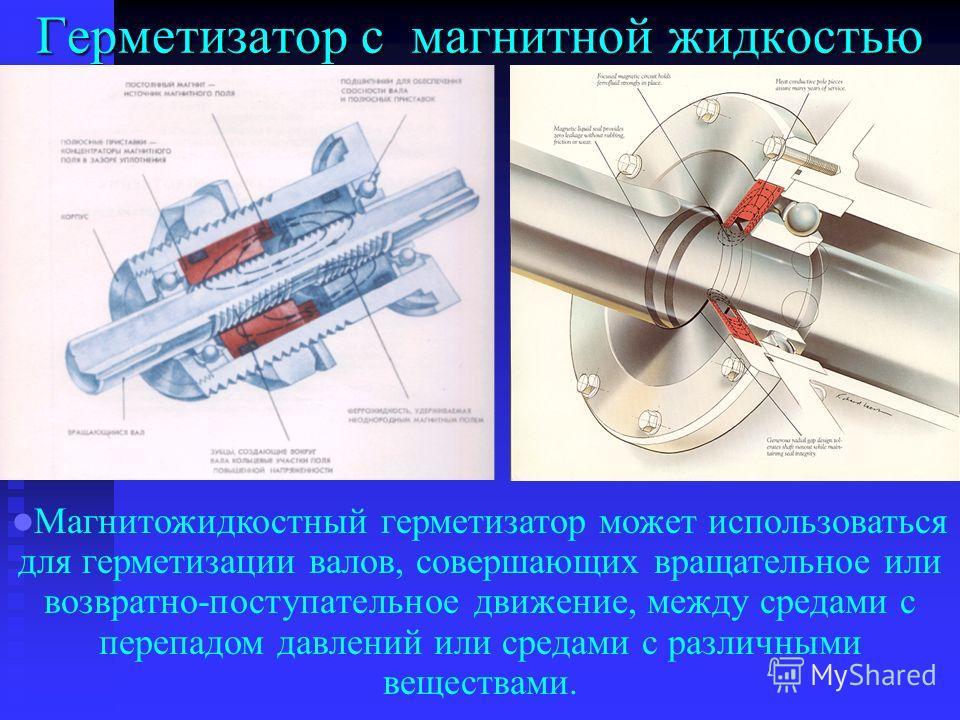Герметизатор с магнитной жидкостью Магнитожидкостный герметизатор может использоваться для герметизации валов, совершающих вращательное или возвратно-поступательное движение, между средами с перепадом давлений или средами с различными веществами.