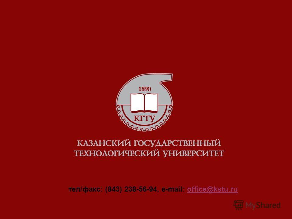 Технологический университет28 КГТУ Дьяконов Г.С. Спасибо за внимание тел/факс: (843) 238-56-94, e-mail: office@kstu.ruoffice@kstu.ru