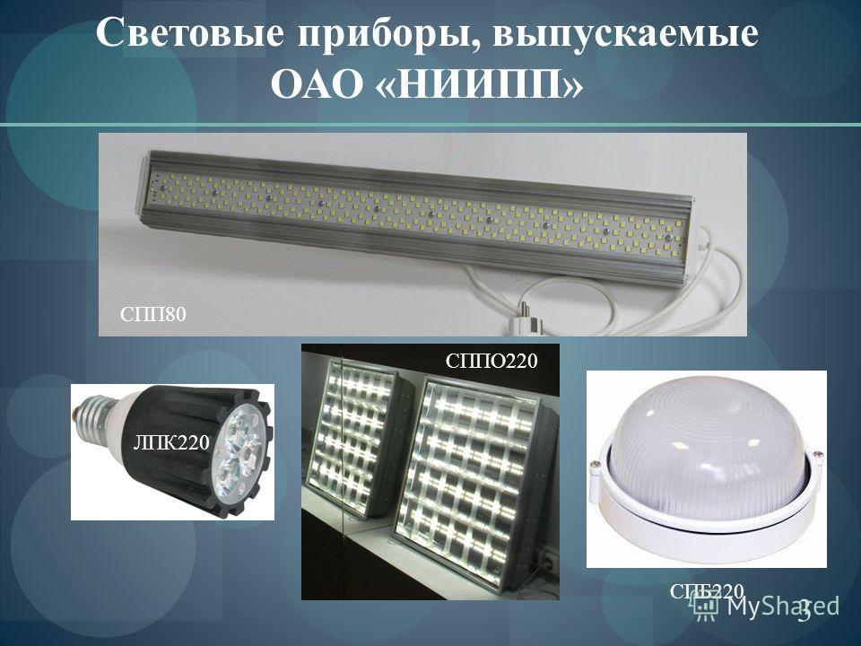Световые приборы, выпускаемые ОАО «НИИПП» СПП80 ЛПК220 СППО220 СПБ220 3