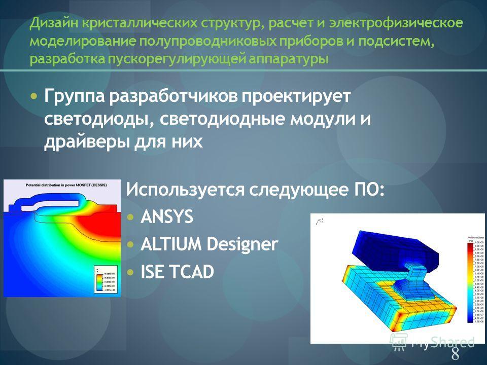 8 Группа разработчиков проектирует светодиоды, светодиодные модули и драйверы для них Используется следующее ПО: ANSYS ALTIUM Designer ISE TCAD
