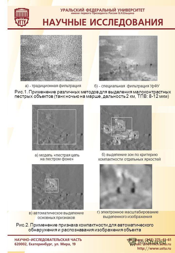 а) - традиционная фильтрация б) - специальная фильтрация УрФУ Рис.1. Применение различных методов для выделения малоконтрастных пестрых объектов (танк ночью на марше, дальность 2 км, ТПВ: 8-12 мкм) а) модель «пестрая цель на пестром фоне» б) выделени