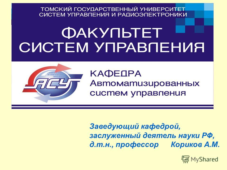 Заведующий кафедрой, заслуженный деятель науки РФ, д.т.н., профессор Кориков А.М.