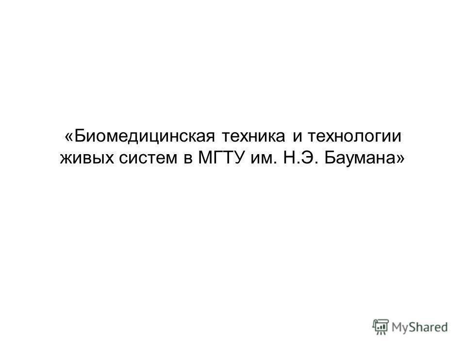 «Биомедицинская техника и технологии живых систем в МГТУ им. Н.Э. Баумана»