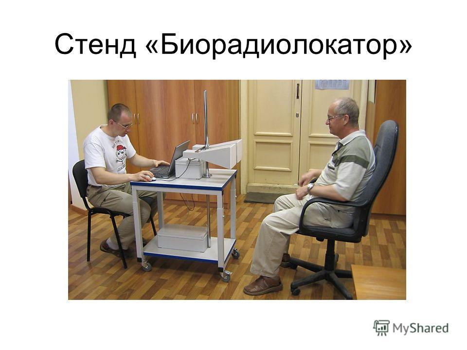 Стенд «Биорадиолокатор»