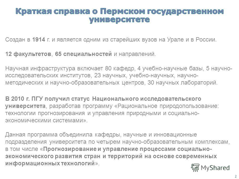 Создан в 1914 г. и является одним из старейших вузов на Урале и в России. 12 факультетов, 65 специальностей и направлений. Научная инфраструктура включает 80 кафедр, 4 учебно-научные базы, 5 научно- исследовательских институтов, 23 научных, учебно-на