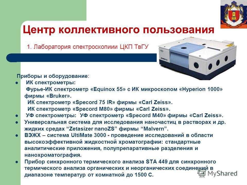 Центр коллективного пользования Приборы и оборудование: ИК спектрометры: Фурье-ИК спектрометр «Equinox 55» с ИК микроскопом «Hyperion 1000» фирмы «Bruker». ИК спектрометр «Specord 75 IR» фирмы «Carl Zeiss». ИК спектрометр «Specord M80» фирмы «Carl Ze