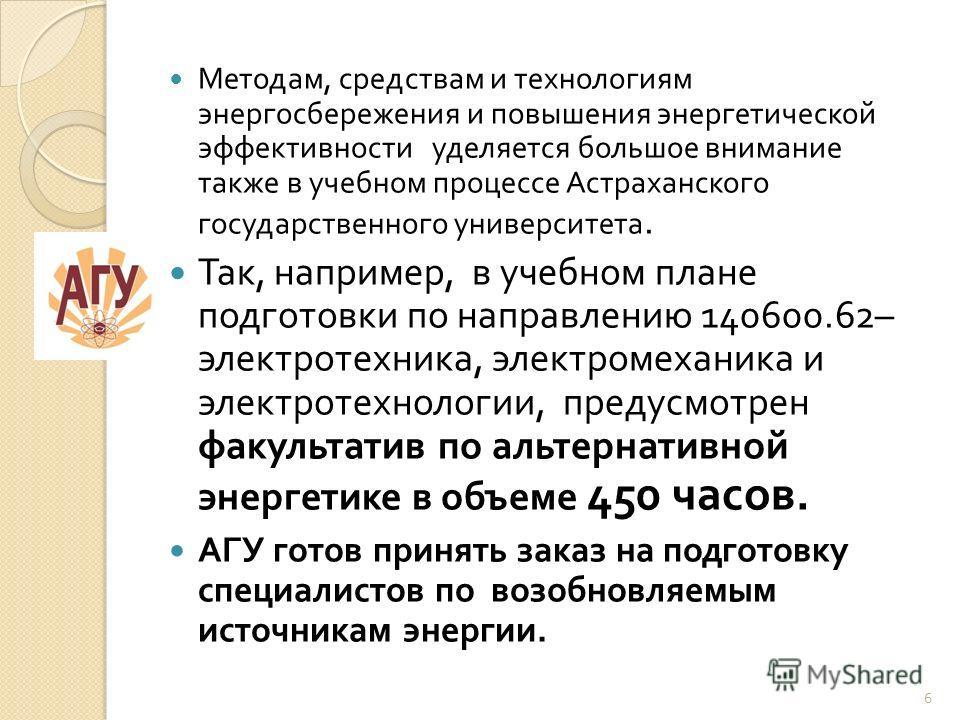 Методам, средствам и технологиям энергосбережения и повышения энергетической эффективности уделяется большое внимание также в учебном процессе Астраханского государственного университета. Так, например, в учебном плане подготовки по направлению 14060