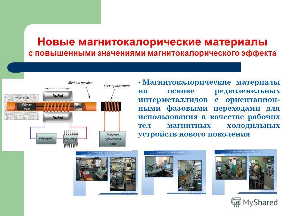 Новые магнитокалорические материалы с повышенными значениями магнитокалорического эффекта Магнитокалорические материалы на основе редкоземельных интерметаллидов с ориентацион- ными фазовыми переходами для использования в качестве рабочих тел магнитны