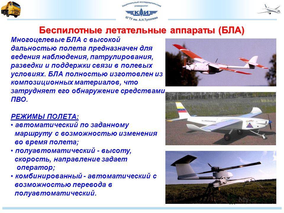 Беспилотные летательные аппараты (БЛА) Многоцелевые БЛА с высокой дальностью полета предназначен для ведения наблюдения, патрулирования, разведки и поддержки связи в полевых условиях. БЛА полностью изготовлен из композиционных материалов, что затрудн