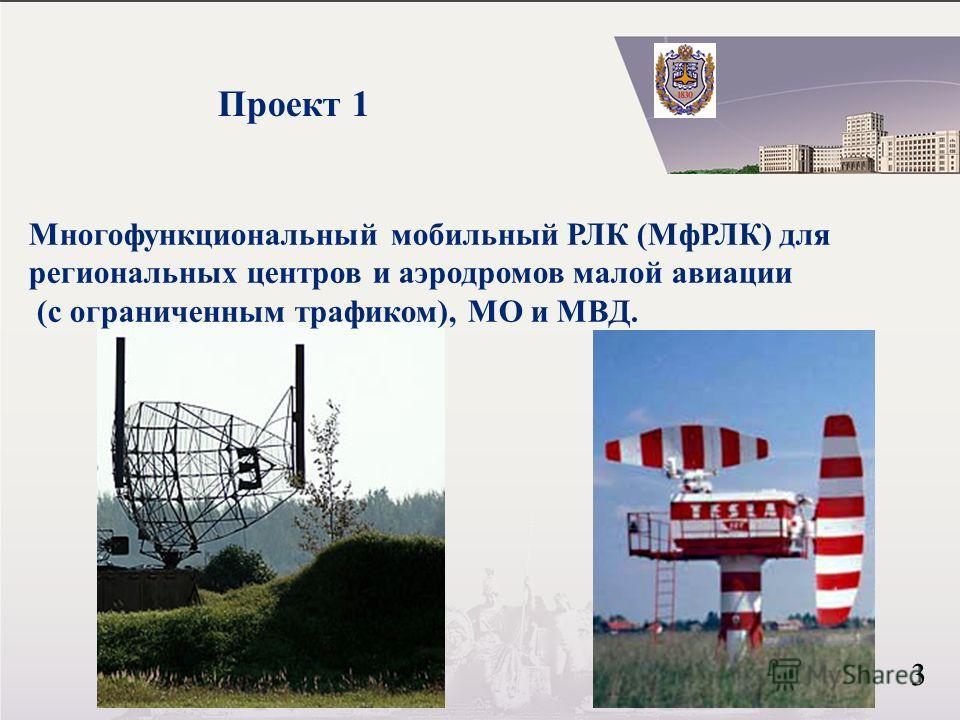 3 Проект 1 Многофункциональный мобильный РЛК (МфРЛК) для региональных центров и аэродромов малой авиации (с ограниченным трафиком), МО и МВД. 3