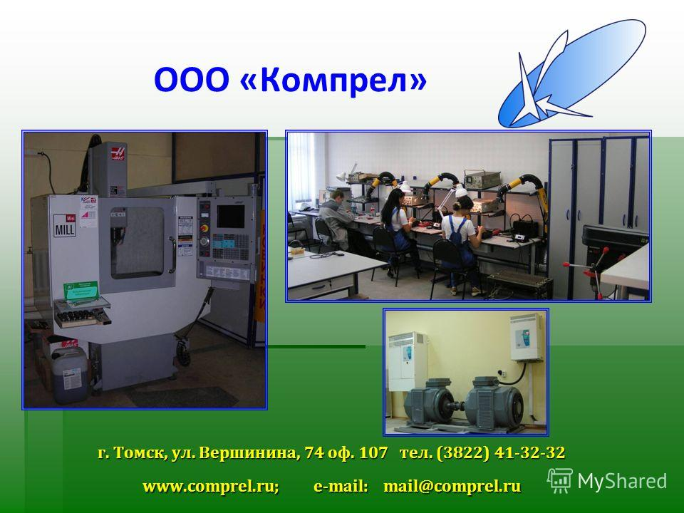 ООО «Компрел» г. Томск, ул. Вершинина, 74 оф. 107 тел. (3822) 41-32-32 www.comprel.ru; e-mail: mail@comprel.ru