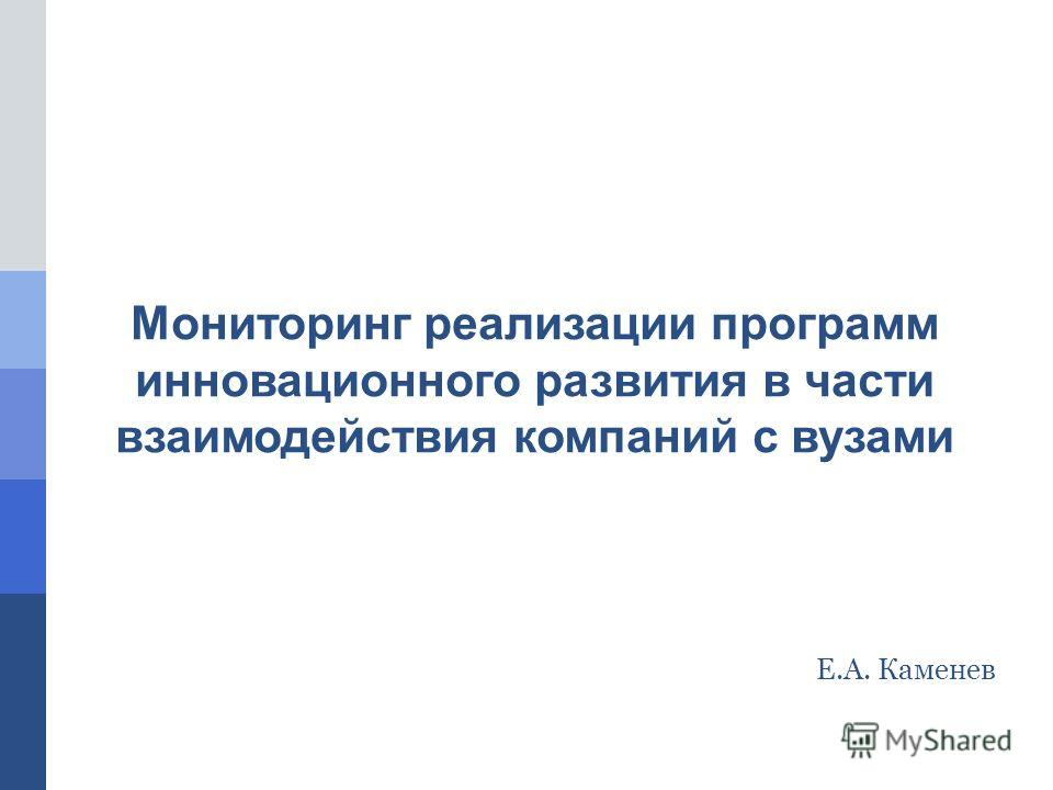 Мониторинг реализации программ инновационного развития в части взаимодействия компаний с вузами Е.А. Каменев