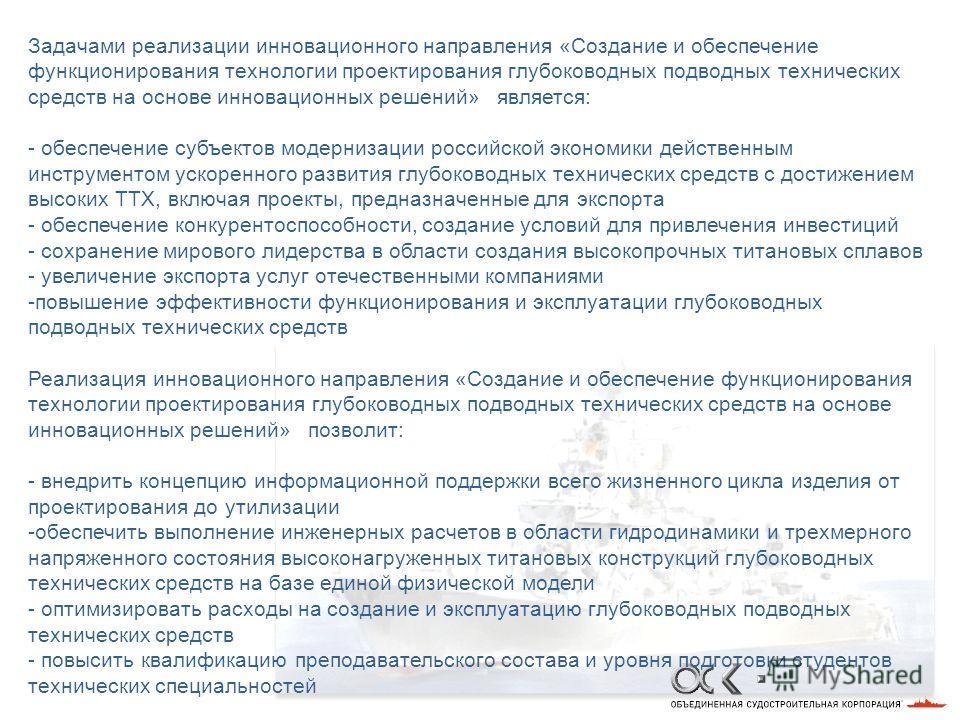 Задачами реализации инновационного направления «Создание и обеспечение функционирования технологии проектирования глубоководных подводных технических средств на основе инновационных решений» является: - обеспечение субъектов модернизации российской э