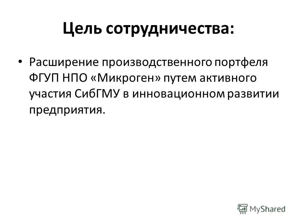 Цель сотрудничества: Расширение производственного портфеля ФГУП НПО «Микроген» путем активного участия СибГМУ в инновационном развитии предприятия.