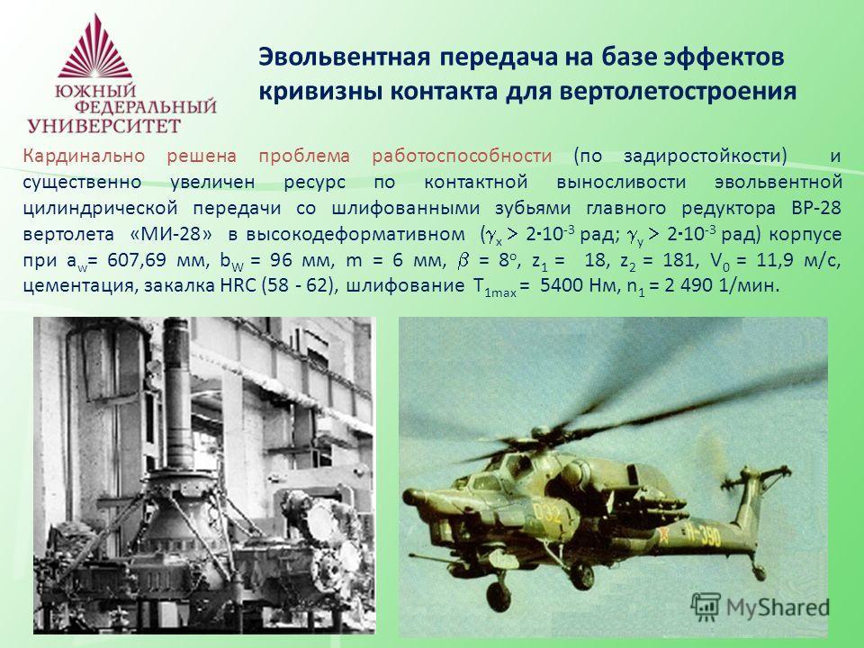 Кардинально решена проблема работоспособности (по задиростойкости) и существенно увеличен ресурс по контактной выносливости эвольвентной цилиндрической передачи со шлифованными зубьями главного редуктора ВР-28 вертолета «МИ-28» в высокодеформативном