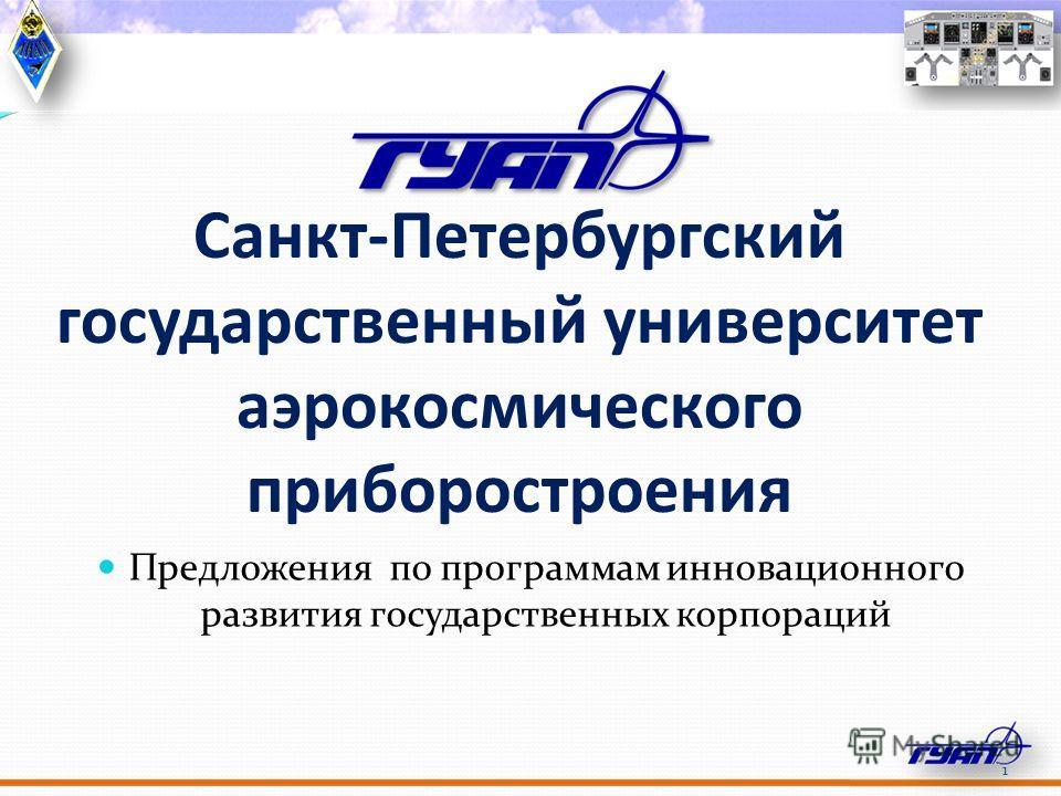 Санкт-Петербургский государственный университет аэрокосмического приборостроения Предложения по программам инновационного развития государственных корпораций 1