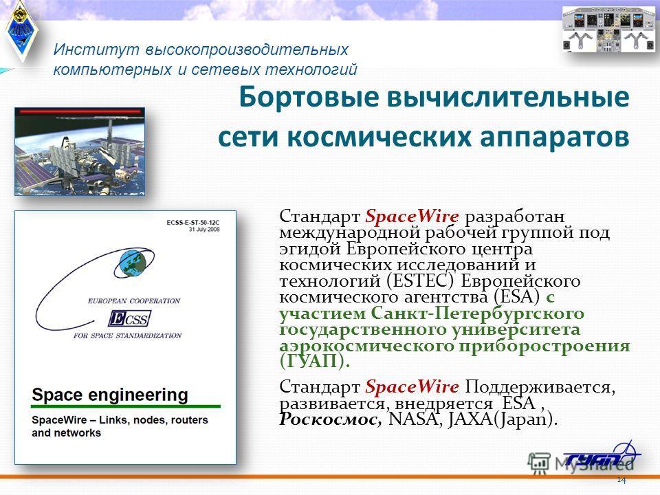 Бортовые вычислительные сети космических аппаратов 14 Стандарт SpaceWire разработан международной рабочей группой под эгидой Европейского центра космических исследований и технологий (ESTEC) Европейского космического агентства (ESA) с участием Санкт-