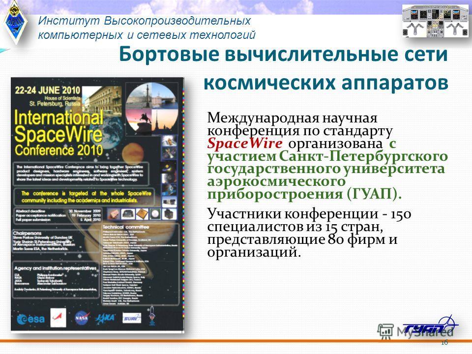 Бортовые вычислительные сети космических аппаратов 16 Институт Высокопроизводительных компьютерных и сетевых технологий Международная научная конференция по стандарту SpaceWire организована с участием Санкт-Петербургского государственного университет