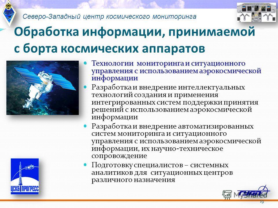 Обработка информации, принимаемой с борта космических аппаратов Технологии мониторинга и ситуационного управления с использованием аэрокосмической информации Технологии мониторинга и ситуационного управления с использованием аэрокосмической информаци