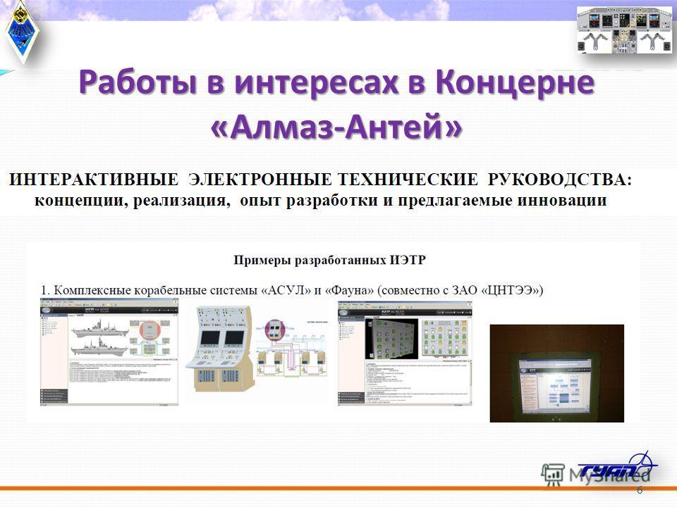Работы в интересах в Концерне «Алмаз-Антей» 6 Интерактивные