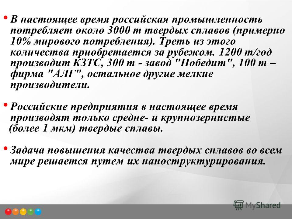 В настоящее время российская промышленность потребляет около 3000 т твердых сплавов (примерно 10% мирового потребления). Треть из этого количества приобретается за рубежом. 1200 т/год производит КЗТС, 300 т - завод