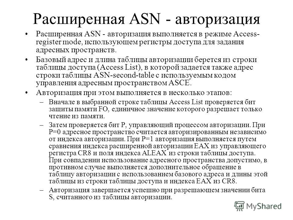 Расширенная ASN - авторизация Расширенная ASN - авторизация выполняется в режиме Access- register mode, использующем регистры доступа для задания адресных пространств. Базовый адрес и длина таблицы авторизации берется из строки таблицы доступа (Acces