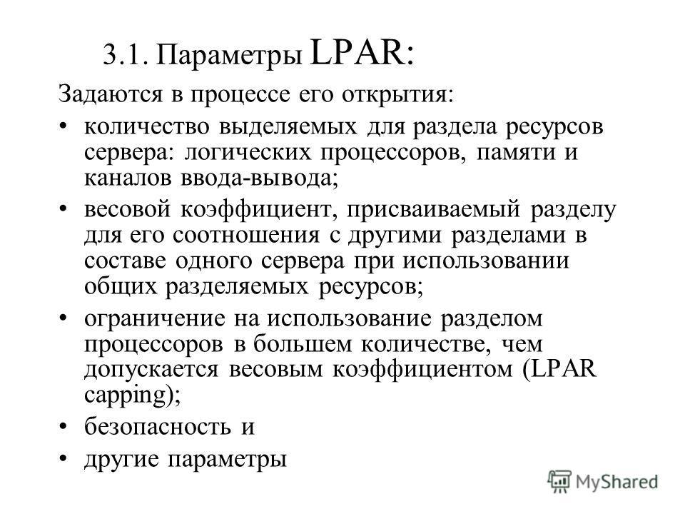 3.1. Параметры LPAR: Задаются в процессе его открытия: количество выделяемых для раздела ресурсов сервера: логических процессоров, памяти и каналов ввода-вывода; весовой коэффициент, присваиваемый разделу для его соотношения с другими разделами в сос