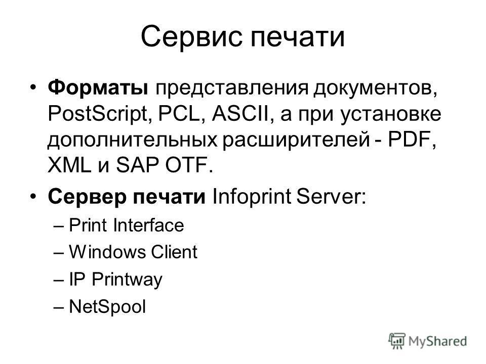Сервис печати Форматы представления документов, PostScript, PCL, ASCII, а при установке дополнительных расширителей - PDF, XML и SAP OTF. Сервер печати Infoprint Server: –Print Interface –Windows Client –IP Printway –NetSpool