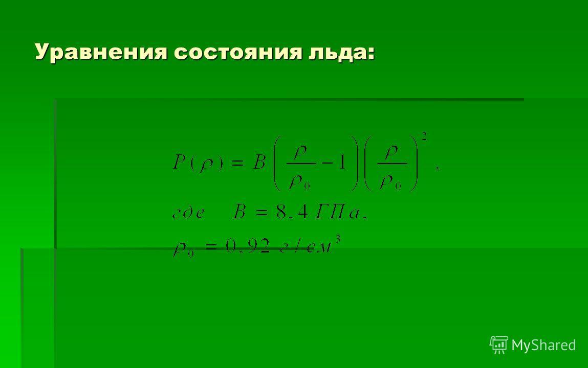 Уравнения состояния льда: