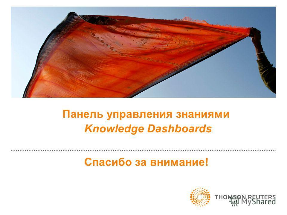 Панель управления знаниями Knowledge Dashboards Спасибо за внимание!