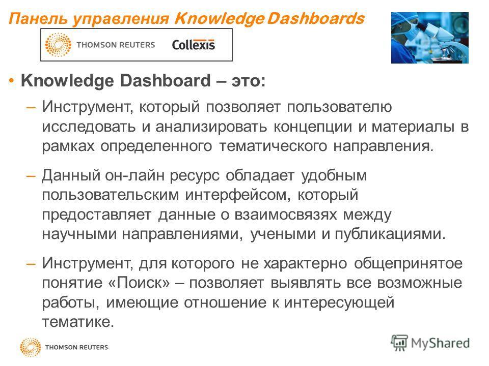 Панель управления Knowledge Dashboards Knowledge Dashboard – это: –Инструмент, который позволяет пользователю исследовать и анализировать концепции и материалы в рамках определенного тематического направления. –Данный он-лайн ресурс обладает удобным