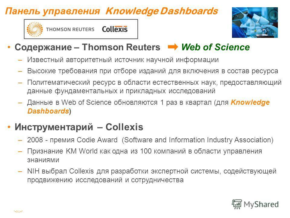 Панель управления Knowledge Dashboards Содержание – Thomson Reuters Web of Science –Известный авторитетный источник научной информации –Высокие требования при отборе изданий для включения в состав ресурса –Политематический ресурс в области естественн