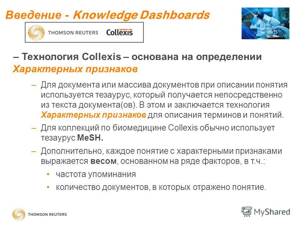 Введение - Knowledge Dashboards – Технология Collexis – основана на определении Характерных признаков –Для документа или массива документов при описании понятия используется тезаурус, который получается непосредственно из текста документа(ов). В этом