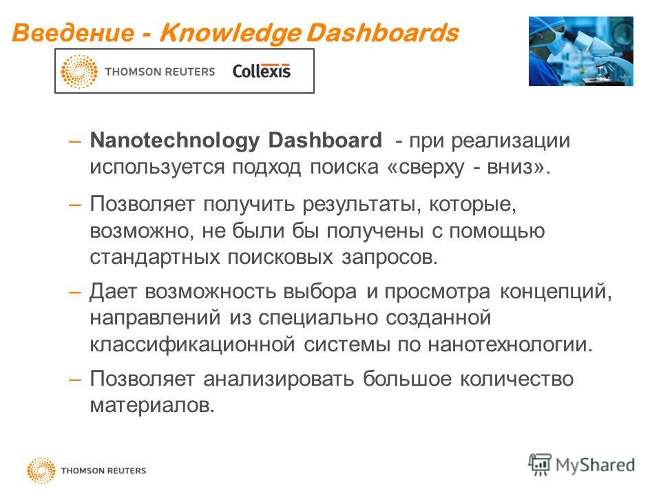 Введение - Knowledge Dashboards –Nanotechnology Dashboard - при реализации используется подход поиска «сверху - вниз». –Позволяет получить результаты, которые, возможно, не были бы получены с помощью стандартных поисковых запросов. –Дает возможность