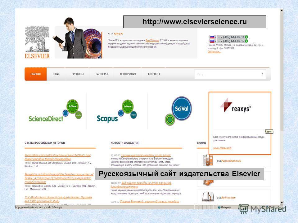 http://www.elsevierscience.ru Русскоязычный сайт издательства Elsevier
