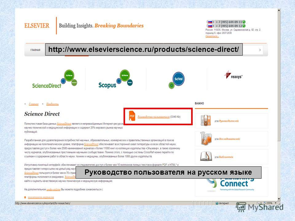 http://www.elsevierscience.ru/products/science-direct/ Руководство пользователя на русском языке
