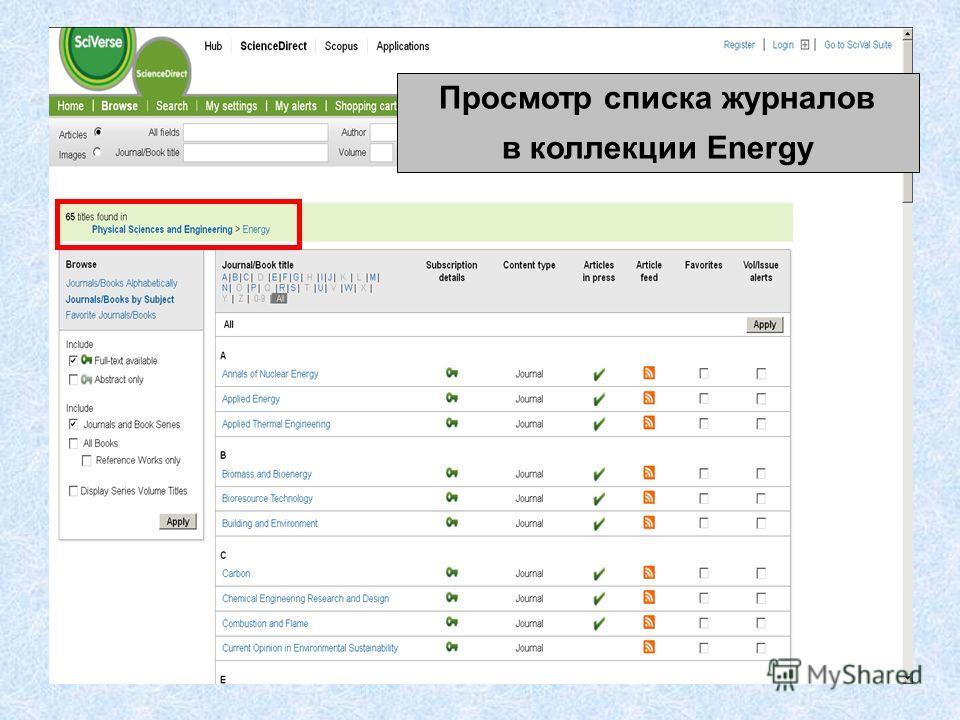 Просмотр списка журналов в коллекции Energy