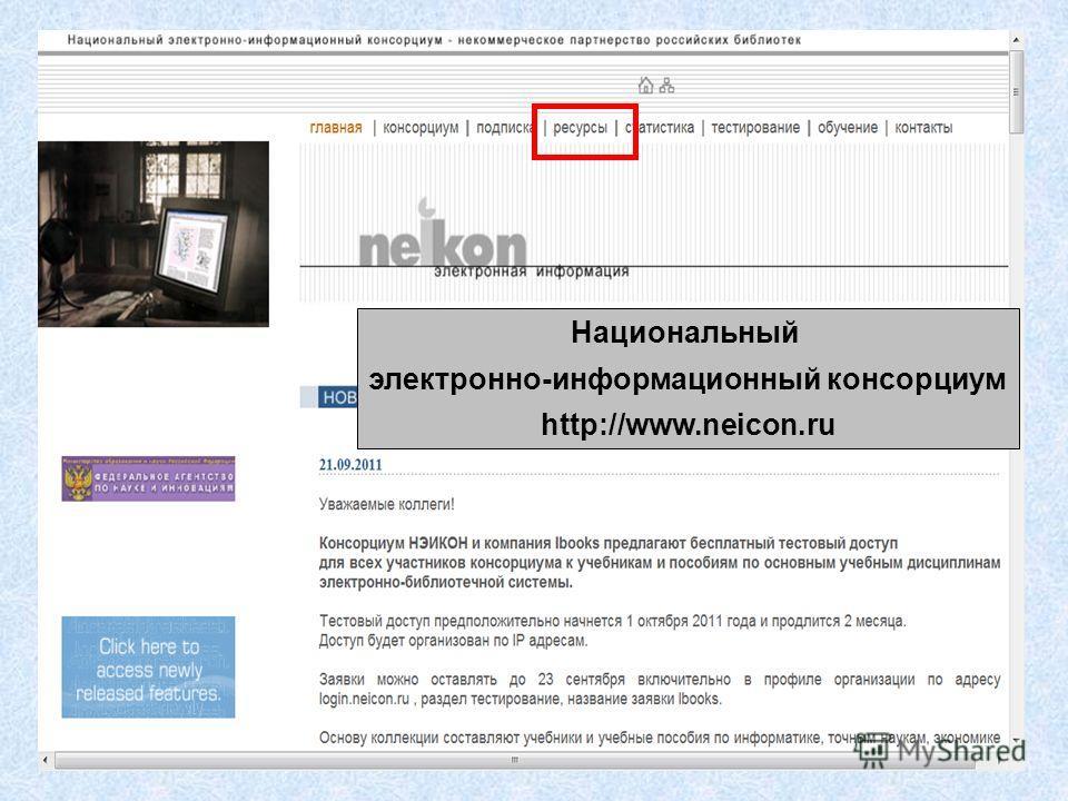 Национальный электронно-информационный консорциум http://www.neicon.ru