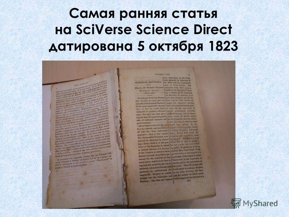 Самая ранняя статья на SciVerse Science Direct датирована 5 октября 1823